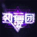 劲舞团九城版 V1.0 安卓版