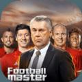 足球大师黄金一代 V3.0.20 安卓版