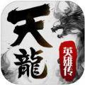 天龙英雄传 V1.0.0 苹果版