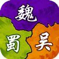 模拟三国2017 V1.8.4 苹果版
