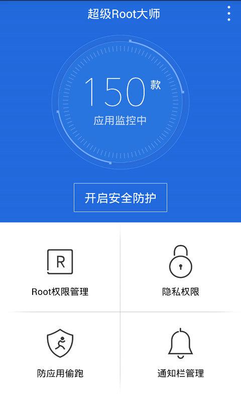 超级Root大师V3.9.0 安卓版