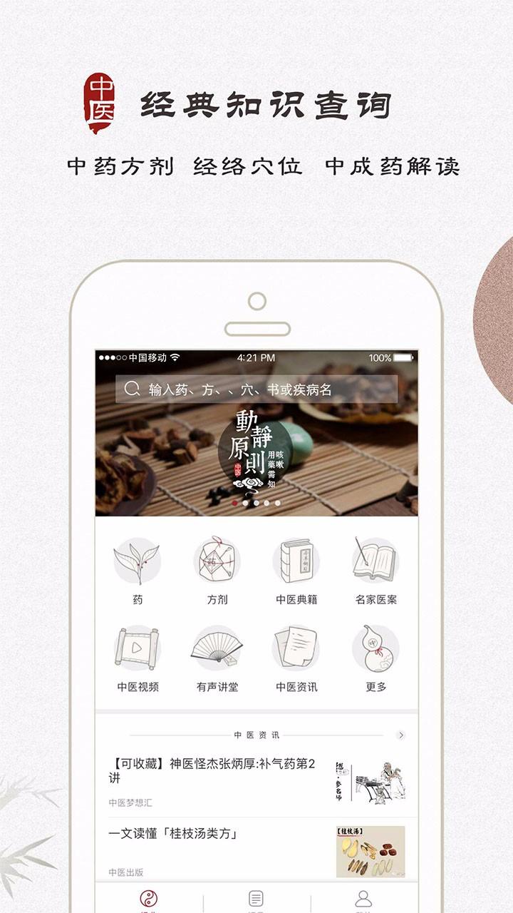 大象中医V3.2.0 安卓版