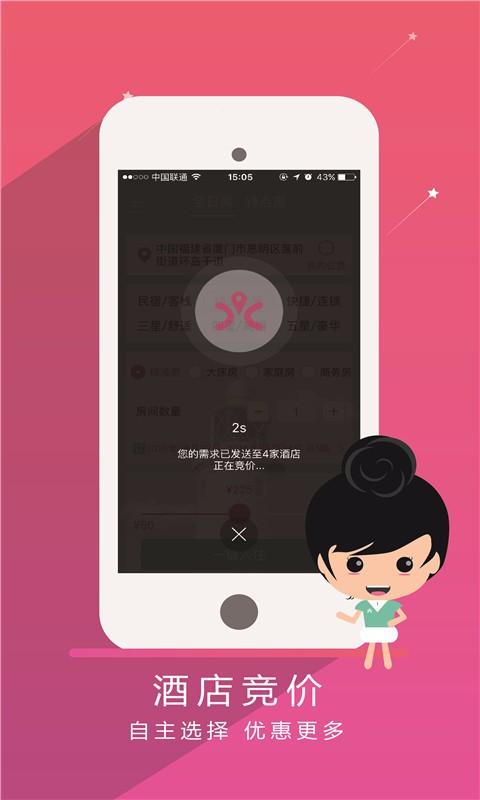 瞎找呗-酒店预订V3.1.0 安卓版