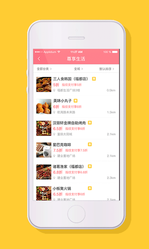 恋指团V4.1.9 安卓版