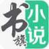 书旗小说 V10.3.0.44 安卓版