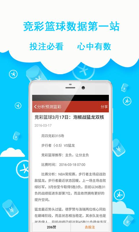 竞彩足球比分直播V6.5.0 安卓版大图预览_竞彩