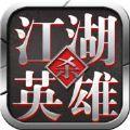 江湖英雄杀 V1.0.0 苹果版