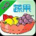 儿童识蔬果 V1.7 安卓版