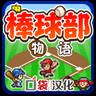 棒球部物语无限金币 V1.1.1 破解版