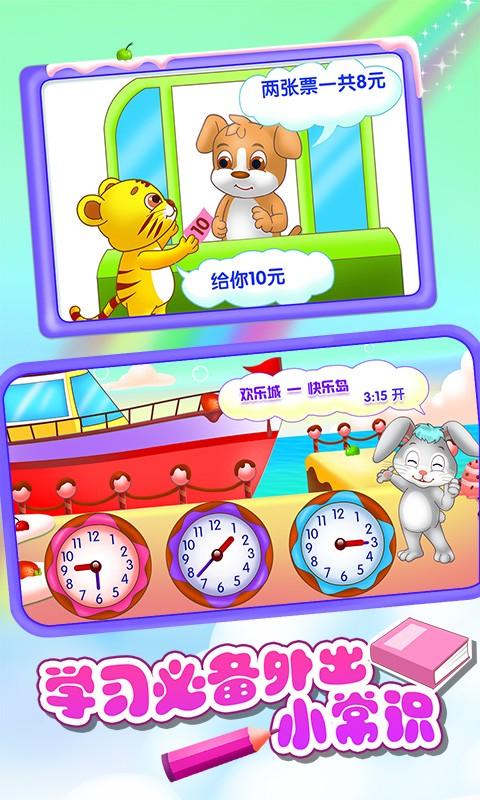 儿童教育学独立V1.1.6 安卓版
