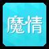 魔情小说 V2.3.2 安卓版