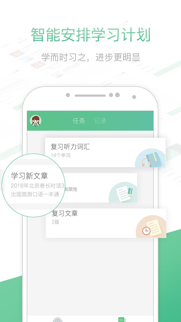 知米听力V2.0.23 安卓版