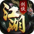 剑侠江湖 V1.0.5 安卓版