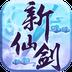 新仙剑奇侠传 V3.3.0 安卓版
