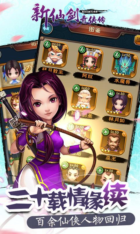 新仙剑奇侠传V3.3.0 安卓版