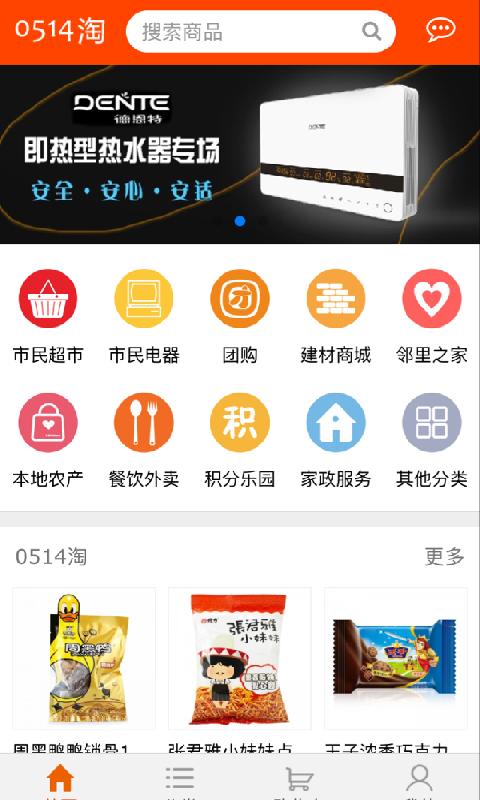0514淘V2.2 安卓版