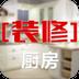 厨房装修 V1.3 安卓版