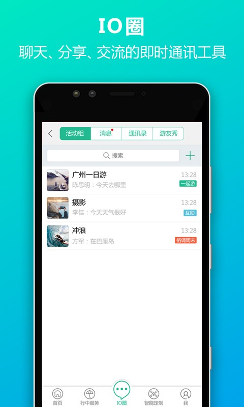 IO定制游V1.6.0015 安卓版