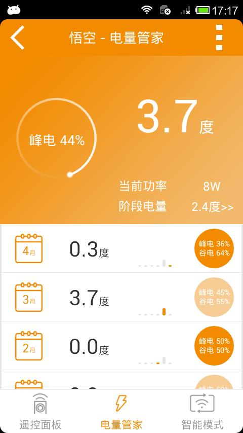 空调伴侣V4.1 安卓版