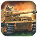 战斗坦克世界 V1.0 苹果版