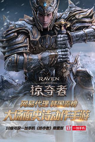Raven:掠夺者V2.1.1 安卓版