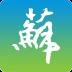 江苏政务服务 V1.2 安卓版
