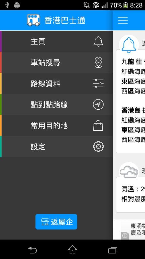 香港巴士通V6.4.1 安卓版