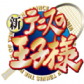 新网球王子苹果版