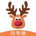麋鹿向导 V1.0.0 安卓版