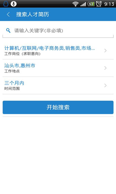 百城招聘宝V6.1.8 安卓版
