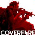Cover Fire V1.2.3 安卓版