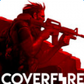 Cover Fire V1.2.1 苹果版