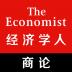 经济学人 V2.2.0 安卓版