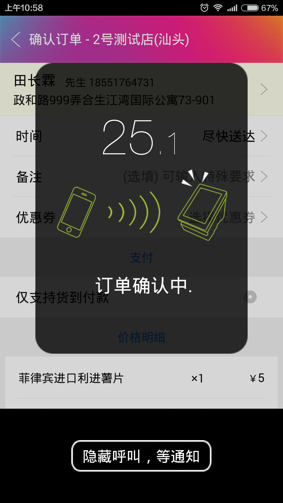 我有外卖V2.6.2 安卓版
