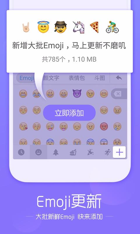 搜狗输入法V8.10 安卓版