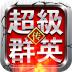 超级群英传 V7.1.10.1 安卓版