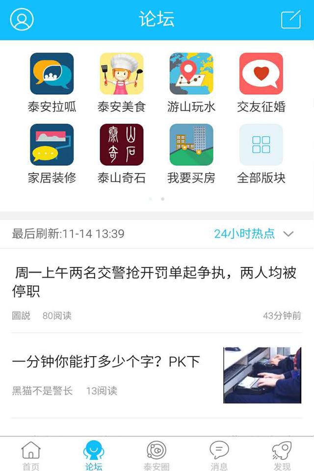 泰安网V1.5.2 安卓版