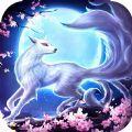 青丘狐之恋 V1.3.5 苹果版