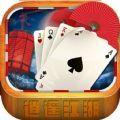 欢乐畅玩拼三张 V1.0 苹果版