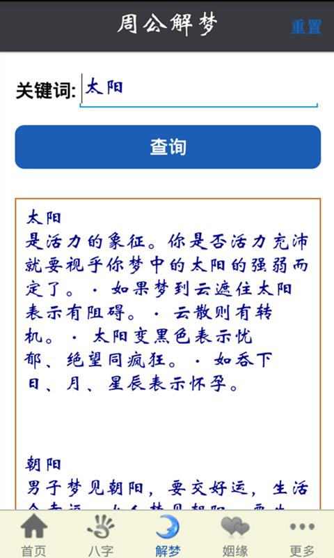 查查老黄历V1.10 安卓版