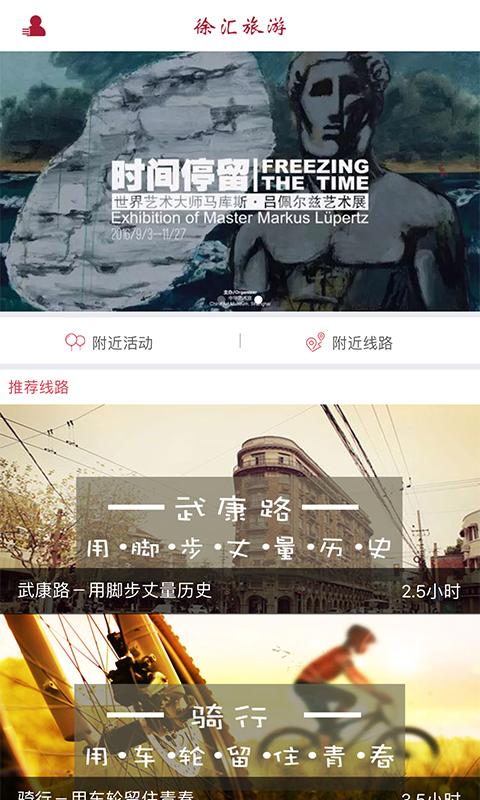 徐汇旅游V1.2 安卓版