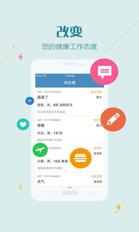 树兰会诊医生版V2.2.2 安卓版
