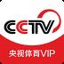 央视体育VIP V6.0410 安卓版