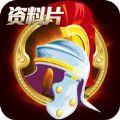 帝国罗马复兴OL V1.8.0 苹果版