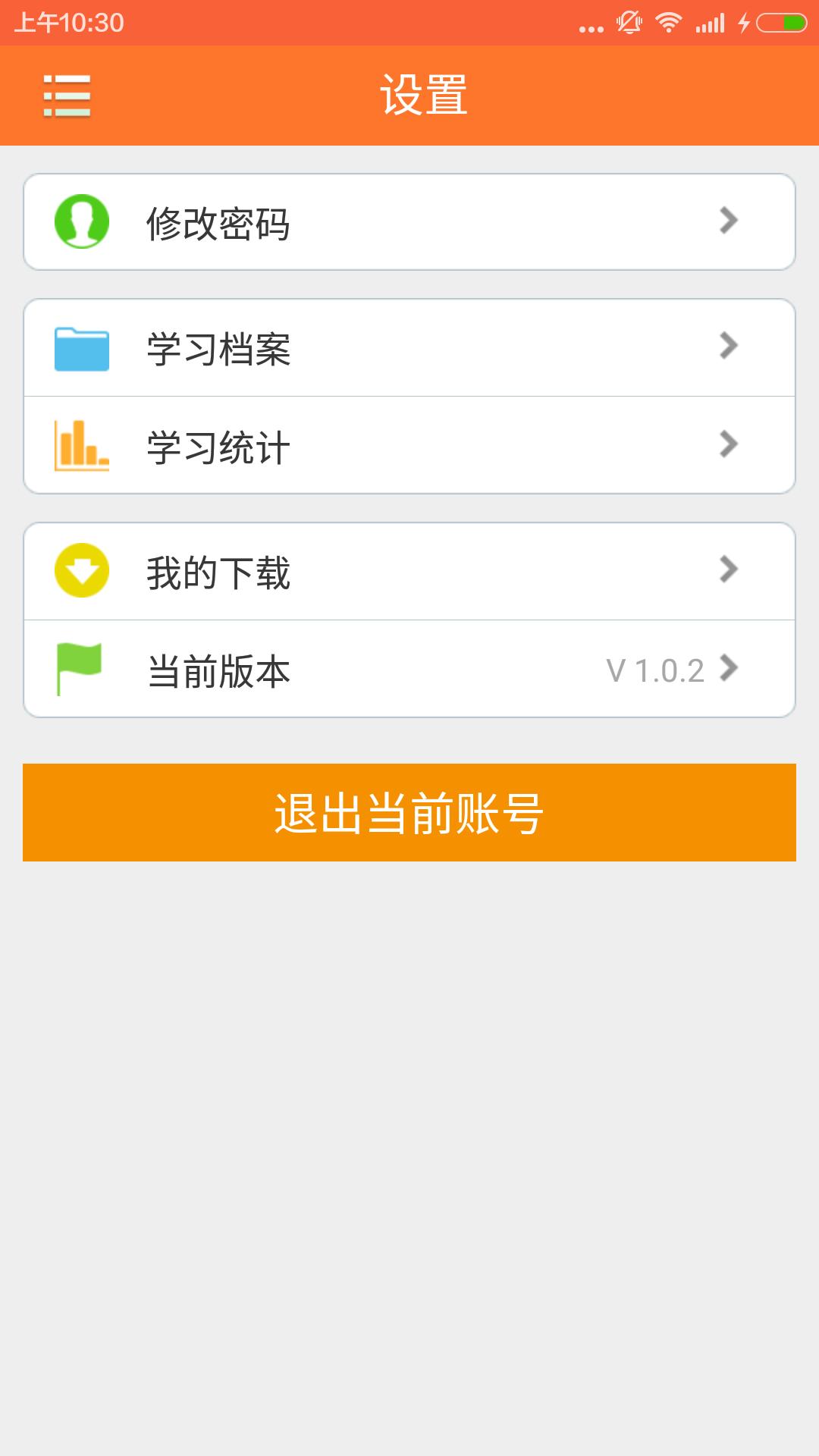 三河终身学习网V1.2 安卓版