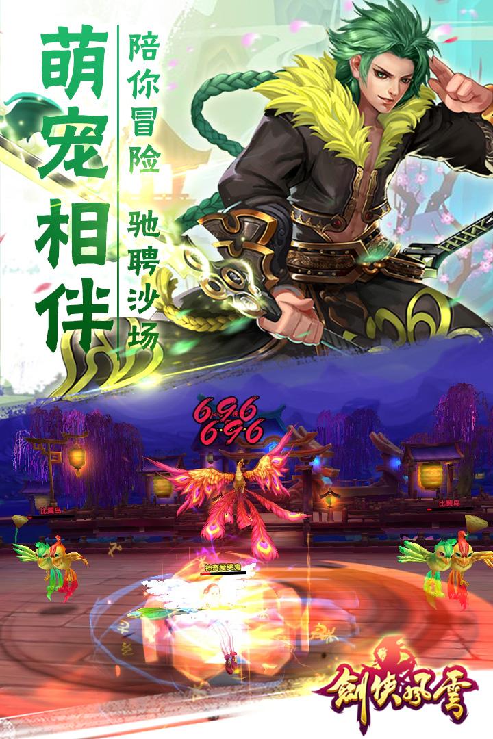 剑侠风云V2.3 安卓版