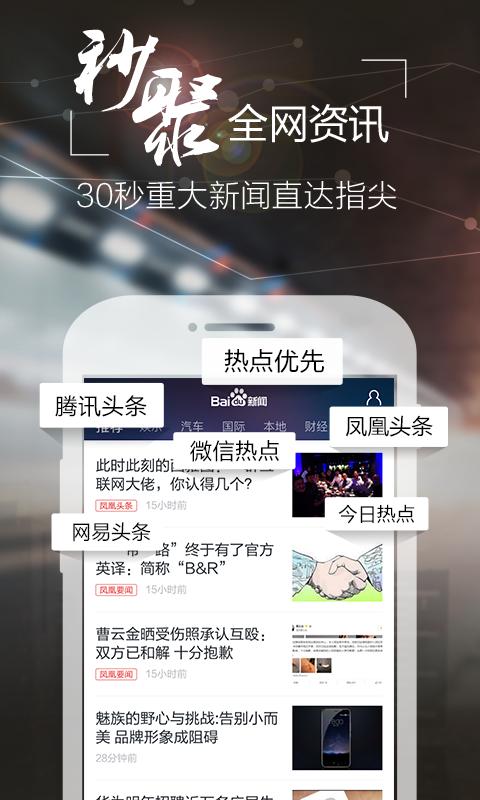 百度新闻V6.2.0.1 安卓版