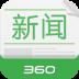 360新闻安卓版