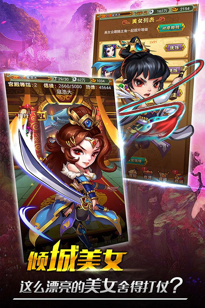 童话三国志V1.0.3 安卓版