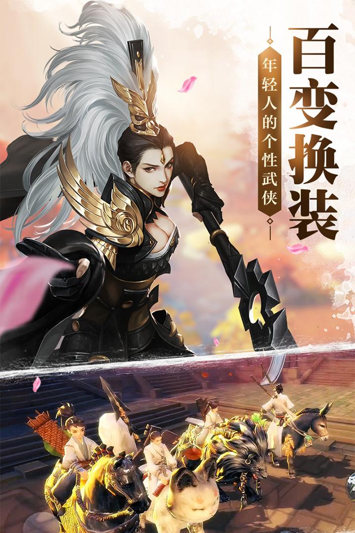 剑侠世界V1.2.3489 九游版